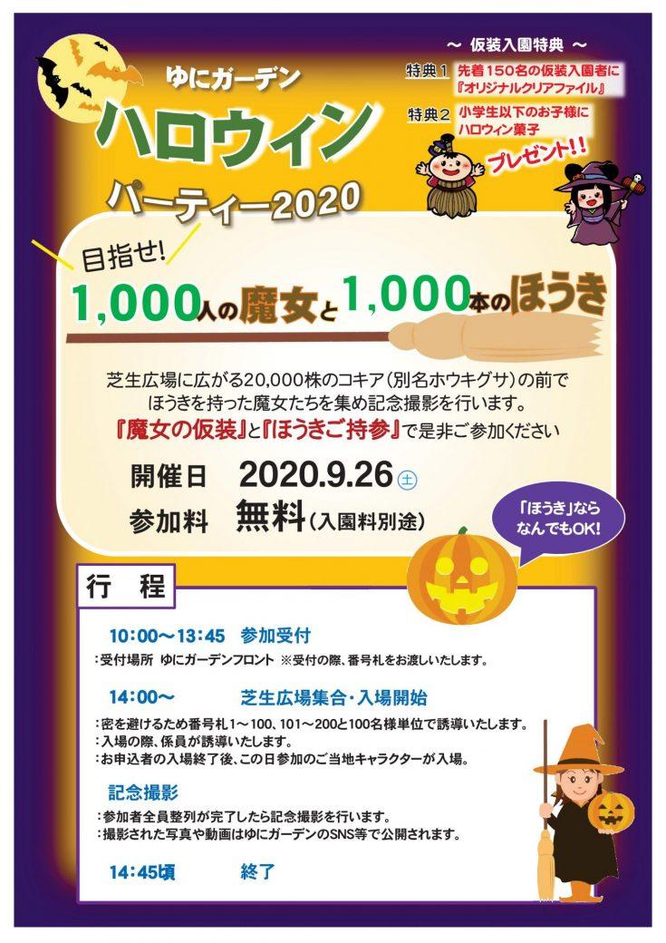 目指せ!1000人の魔女と1000本のほうき(9/26)