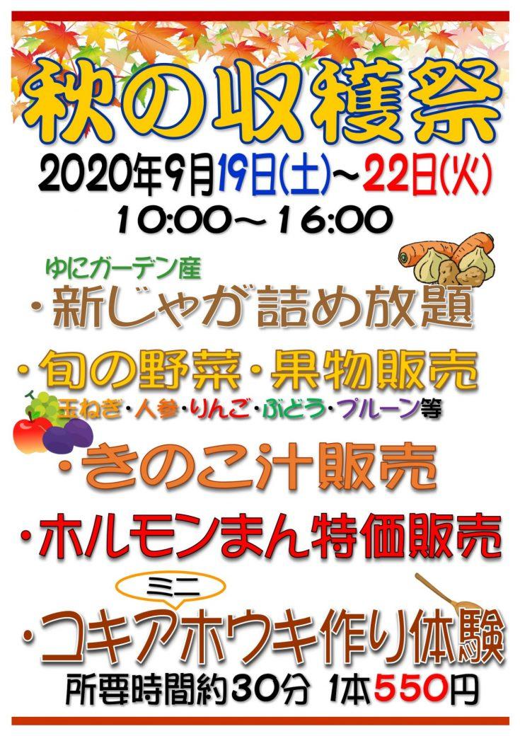 秋の収穫祭(9/19~9/22)