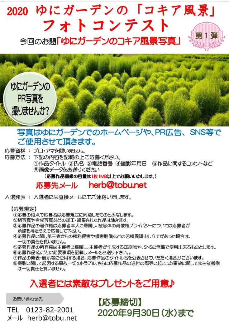 ゆにガーデンの「コキア風景」フォトコンテスト(9/30迄)