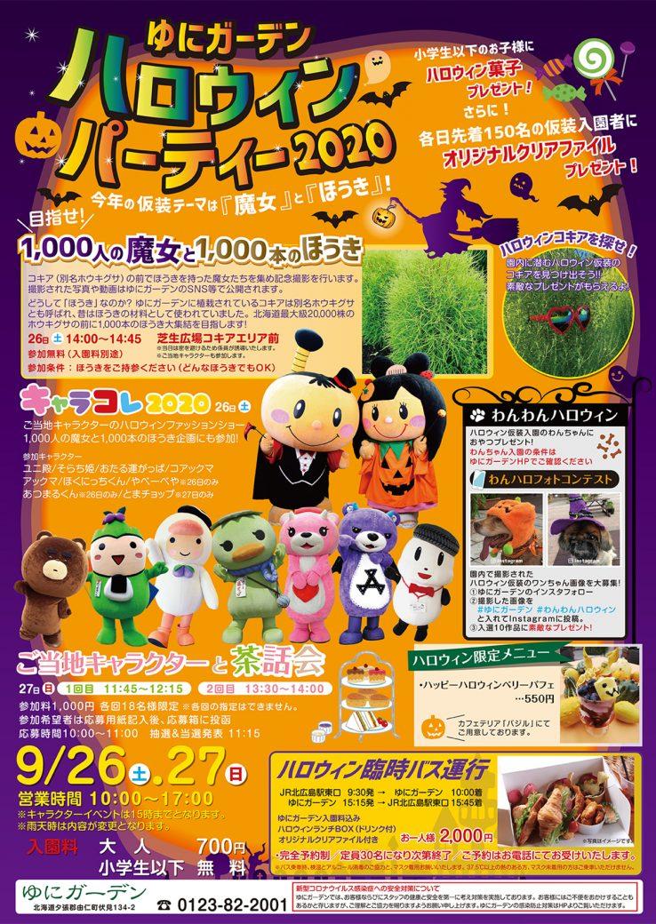 ゆにガーデンハロウィンパーティ2020(9/26・9/27)