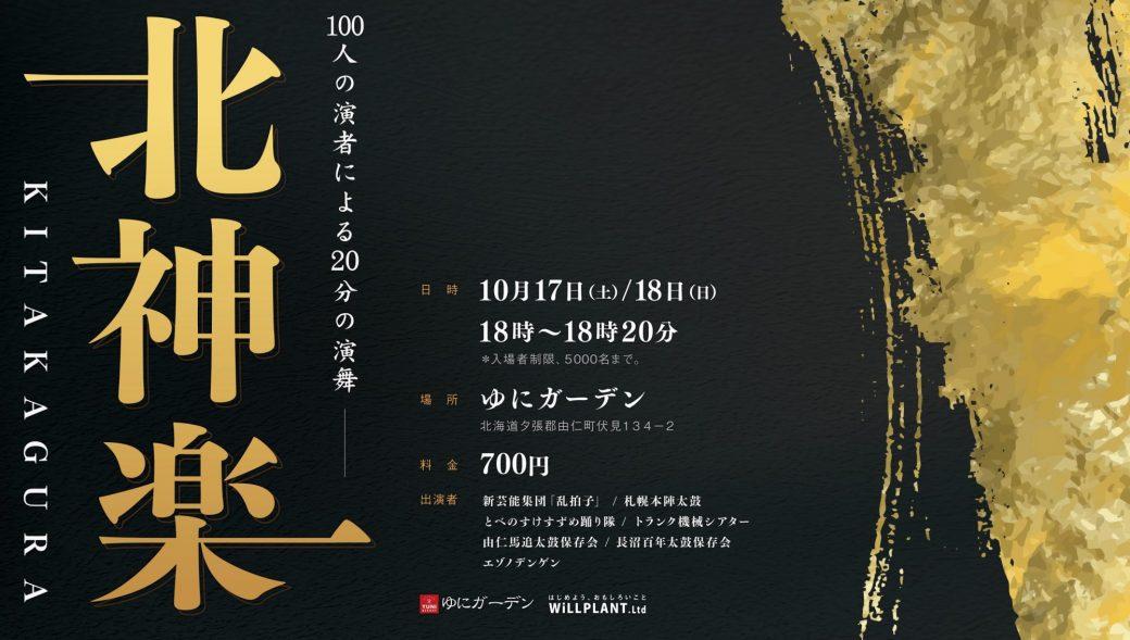 北神楽イベント (10/17・10/18)