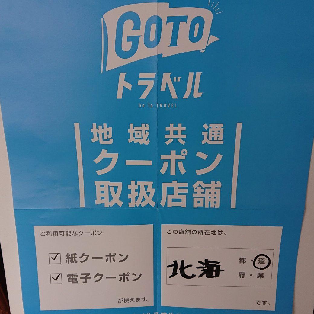 GOTOトラベル地域共通クーポン対象店となりました。
