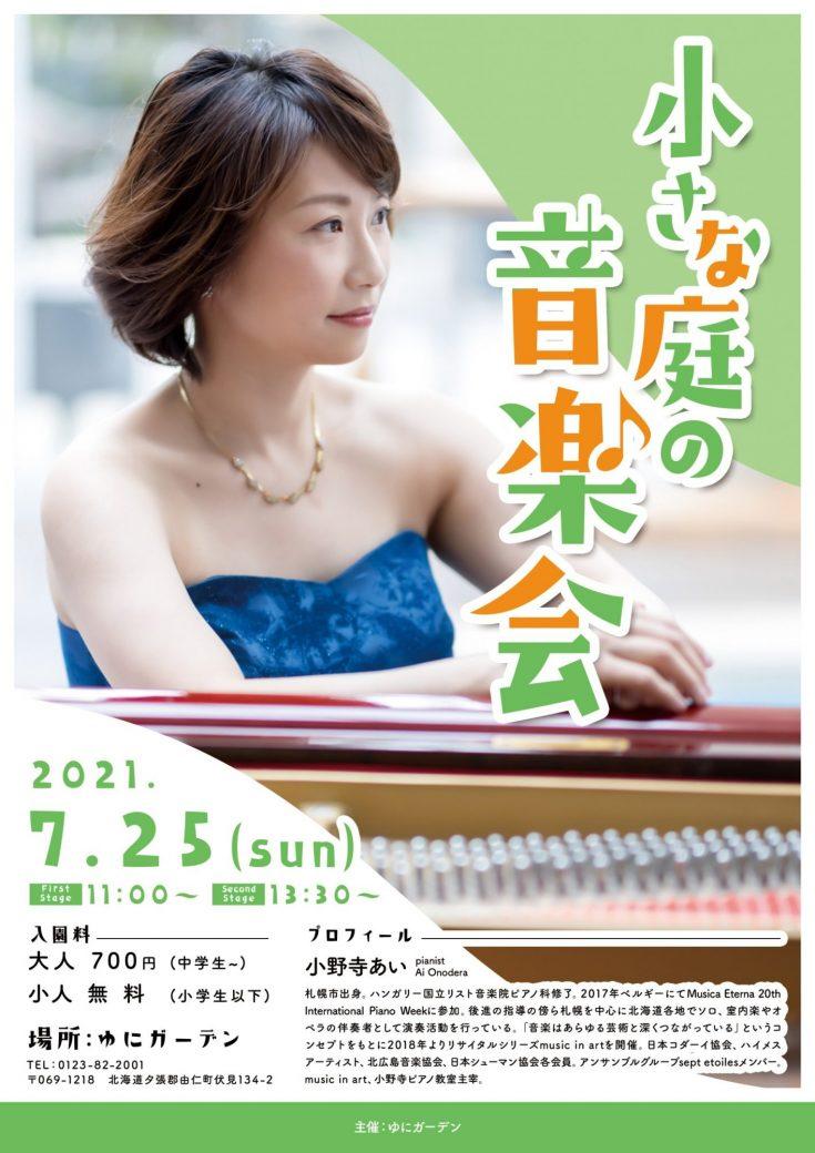 小さな庭の音楽会♪(7/25)
